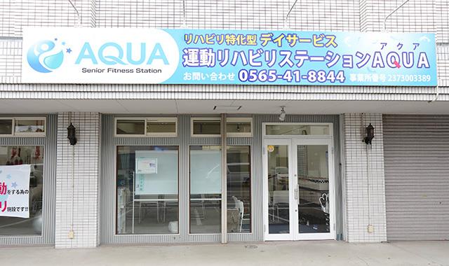 運動リハビリステーションAQUA(アクア) 美里店