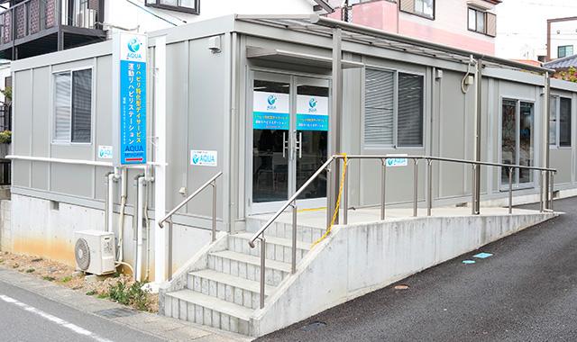 運動リハビリステーションAQUA(アクア) 宮上店