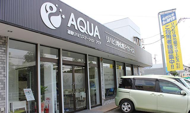 運動リハビリステーションAQUA(アクア) 高上店