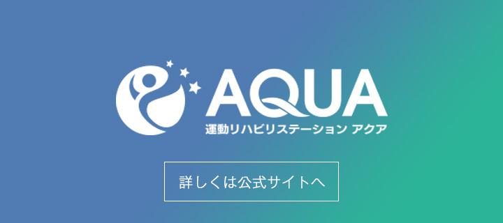 AQUA(アクア)公式サイト