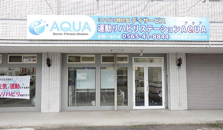 AQUA(アクア)美里店