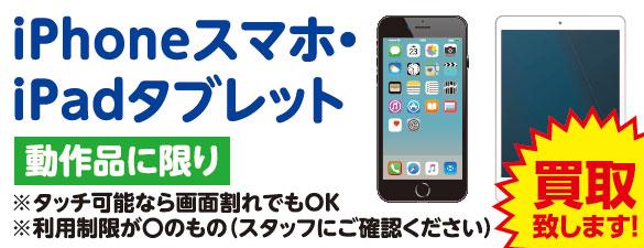 iPhoneスマホ・iPadタブレット 動作品に限り ※タッチ可能なら画面割れでもOK ※利用制限が○のもの(スタッフにご確認ください) 買取致します!