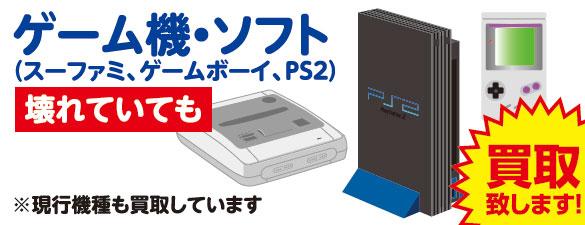 ゲーム機・ソフト(スーファミ、ゲームボーイ、PS2) 壊れていても 年式問わず 買取致します! ※現行機種も買取しています