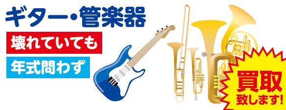 ギター・管楽器 壊れていても 年式問わず 買取致します!