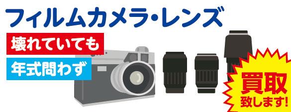 フィルムカメラ・レンズ 壊れていても 年式問わず 買取致します!