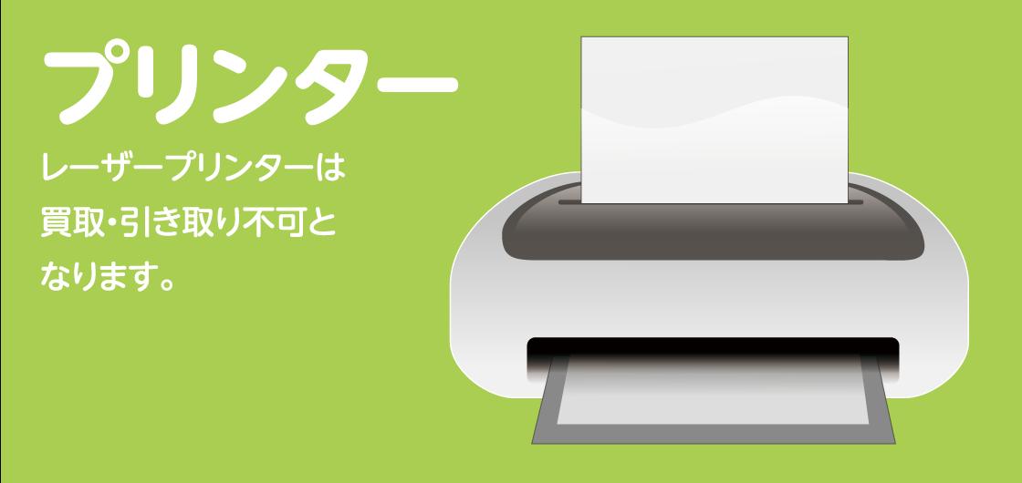 プリンター レーザープリンターは買取・引き取り不可となります。