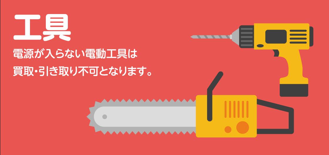 工具 電源が入らない電動工具は買取・引き取り不可となります。
