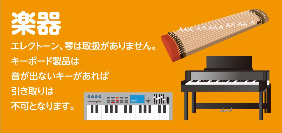 楽器 エレクトーン、琴は取扱がありません。 キーボード製品は音が出ないキーがあれば引き取りは不可となります。