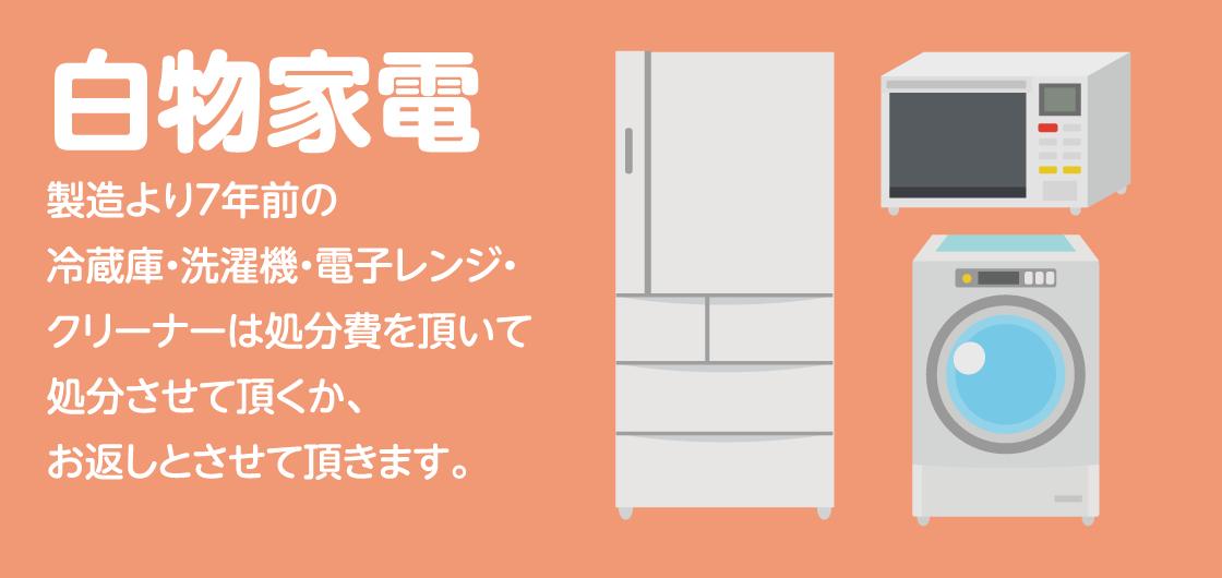 白物家電 製造より7年前の冷蔵庫・洗濯機・電子レンジ・クリーナーは処分費を頂いて処分させて頂くか、お返しとさせて頂きます。